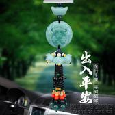 汽車掛件車內掛飾保平安符高檔男車飾擺件後視鏡吊墜飾品車載吊飾