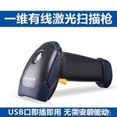 掃描器掃碼槍維碼有線鐳射掃描槍條形碼掃描器超市便利店百貨收銀掃碼槍 酷斯特數位3c