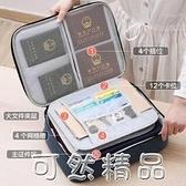 居家家便攜多層證件包旅游多功能護照包旅行護照保護套收納包卡包
