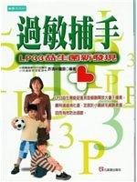 二手書博民逛書店 《過敏捕手-LP33益生菌新發現》 R2Y ISBN:9578230982│許清祥