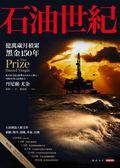 (二手書)石油世紀增訂版:億萬歲月積累  黑金150年