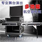 專業定做12u16u航空箱機櫃調音台架子功放機箱6u音響8u舞台空機箱 1995生活雜貨NMS