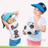 寶寶遮陽帽兒童帽子男童女童夏天防曬兒童太陽帽大檐空頂帽潮(免運)
