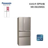 Panasonic 國際牌 四門610L一級能變頻電冰箱 NR-D610WGS-  *免費基安+舊機回收*