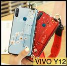 【萌萌噠】VIVO Y12 (6.35吋) 奢華腕帶支架復古花朵碎花 全包軟邊鑲鑽手機殼 手機套 附同款掛繩