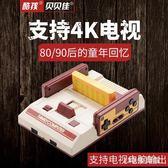紅白機家用游戲機紅白機經典懷舊雙人魂斗羅80后老式插卡電視游戲機 LH4651【123休閒館】