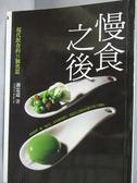 【書寶二手書T7/餐飲_LJD】慢食之後-現代飲食的31個省思_謝忠道