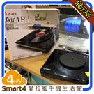 【愛拉風】展示品喇叭 九成八新 公司貨ION Audio 經典復古藍芽黑膠唱機 Air LP-黑色