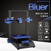 高精度大尺寸準工業級家用3D打印機桌面級FDM創客教育DIY 新品全館85折 YTL