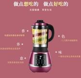 豆漿機110v伏豆漿機小家電美國加拿大日本出國旅行免過濾魚湯料理破壁機  LX 雙11提前購