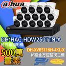 監視器組合 16路14鏡 DH-XVR5116H-4KL-X 大華 DH-HAC-HDW2501TN-A 500萬畫素