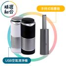 【94號鋪】商品組合 iSee淨速吸U-Clean USB空氣清淨機+SYLPH 吸吹兩用無線吸塵器