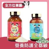 【南紡購物中心】綜合酵素營養粉+藻精蛋白粉 鑫耀生技Panda 成長升級組合