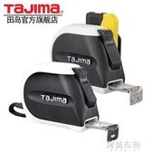 捲尺 tajima日本田島鋼捲尺5米雙面刻度3檔自動鎖定設計師風格測量工具 阿薩布魯