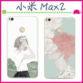 Xiaomi 小米 Max2 6.44吋 文藝系列手機殼 樸素少女少男保護套 森林系背蓋 彩繪手機套 保護殼 PC後殼