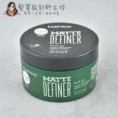 立坽『造型品』台灣萊雅公司貨 MATRIX美傑仕 巨星 衝浪黏土100ml LM11