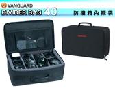 《飛翔無線3C》 VANGUARD 精嘉 DIVIDER BAG 40 防撞箱內襯袋 手提單眼相機包 攝影〔劉氏公司貨〕