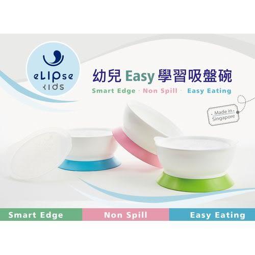 ☆愛兒麗☆新加坡 eLIpseKids 幼兒Easy學習吸盤碗12oz(清新綠/甜心粉/天空藍)