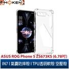 【默肯國際】IN7 ASUS ROG Phone 5 (6.78吋) ZS673KS 氣囊防摔 透明TPU空壓殼 軟殼 手機保護殼