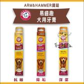 ARM&HAMMER鐵鎚〔易齒趣,犬用牙膏,3款品項,67.5g〕