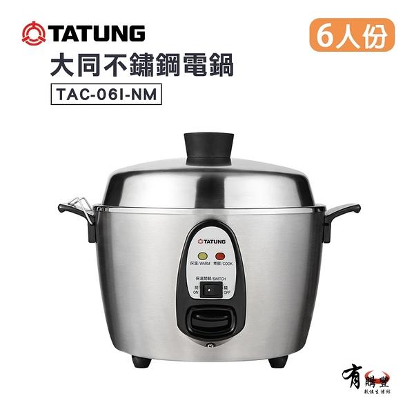 【有購豐】大同 TATUNG 不鏽鋼電鍋(具保溫切換裝置)-6人份 (TAC-06I-NM)