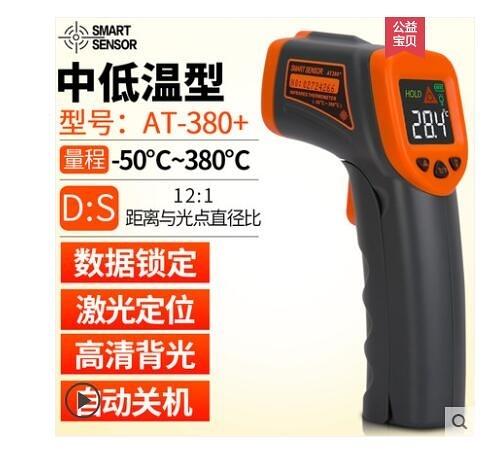 食物溫度計 希瑪紅外線測溫儀工業高精度溫度測溫槍電子水溫油溫計廚房烘焙 瑪麗蘇