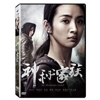 神祕家族 DVD 林依晨  (音樂影片購)