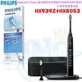 【贈HX6053 敏感型三入標準刷頭共3+2=5個】飛利浦 HX9392 / HX-9392 PHILIPS 鑽石音波震動電動牙刷