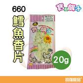 寶貝餌子 貓系列-660鱈魚香片 20g【寶羅寵品】