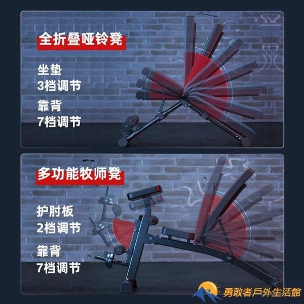 健身椅啞鈴凳家用仰臥起坐板腹肌健身折疊臥推凳