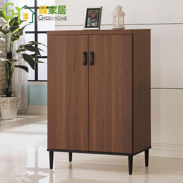 【綠家居】潔西娜2.7 尺淺胡桃色二門鞋櫃