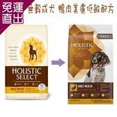 Holistic Select活力滋 《WDJ推薦》無穀成犬 鴨肉美膚低敏配方4磅(4LB)【免運直出】