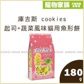 寵物家族-庫吉斯 cookies 起司+蔬菜風味貓用魚形餅180g
