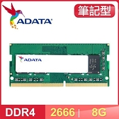 【南紡購物中心】ADATA 威剛 DDR4-2666 8G 筆記型記憶體(1024*16) 適用第9代以上CPU