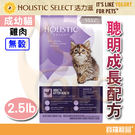 活力滋Holistic Select無穀...