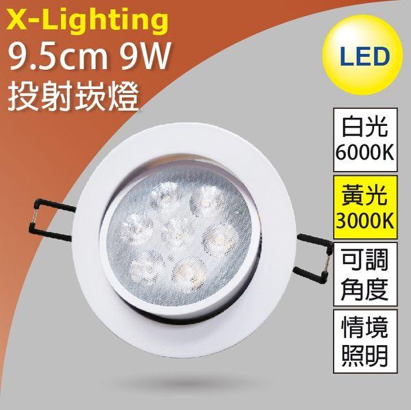 LED 可調崁燈9.5cm開孔 9W 白黃 全電壓 嵌燈/筒燈 杯燈 投射燈 X-Lighting