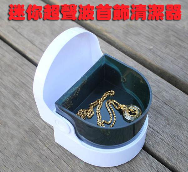 珠寶首飾超聲波清潔器 129元