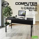 《DFhouse》新品上市!巴菲特150公分多功能工作桌*四色可選*-辦公桌 電腦桌 書桌 多功能