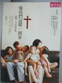 【書寶二手書T8/家庭_IRO】像我們這樣一個家:收養,可以很幸福_許惠珺