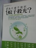 【書寶二手書T5/科學_JOR】為什麼不能把蚊子殺光_比提