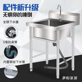 商用不銹鋼水槽水池雙槽三池洗菜盆洗碗消毒池廚房家用帶支架單槽 qf26791eeui4834【夢幻家居】
