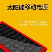 行動電源 太陽能充電寶電充兩用快充超薄小巧便攜通用移動電源6000毫安【快速出貨八折下殺】