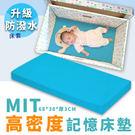 兒童記憶枕 台灣製記憶床墊(嬰兒紙箱床專用) 兒童枕頭 加長型枕 嬰兒床【JA0060】