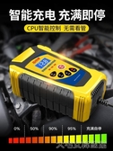 汽車用電瓶充電器12v24v大功率蓄電池摩托車充電機全自動智慧修復大宅女韓國館韓國館