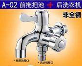 水龍頭全銅單冷雙用多功能洗衣機拖把池水嘴雙頭多用一進二出三通 【多變搭配】