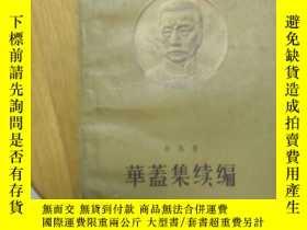 二手書博民逛書店罕見華蓋集續編Y202743 魯迅 人民文學出版社 出版1958