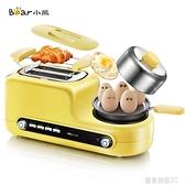 早餐機 烤面包機家用2片多功能早餐機多士爐土司機全自動吐司機YTL