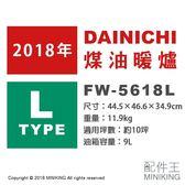 【配件王】日本代購 空運 DAINICHI 煤油暖爐 電暖爐 FW-5618L 10坪 油箱9L 45秒點火