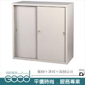 《固的家具GOOD》203-08-AO 高級拉門鐵櫃/3尺/公文櫃/鐵櫃