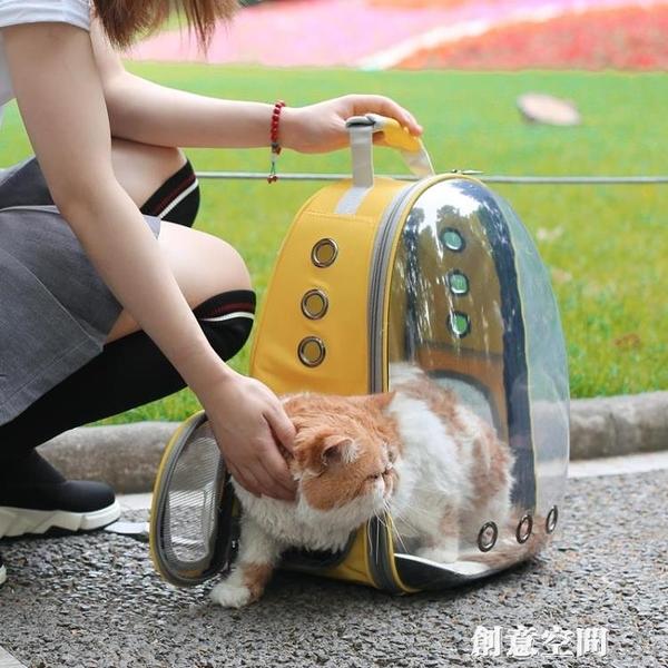 貓包外出便攜透明貓咪背包太空艙寵物包攜帶貓外出包雙肩書包用品 創意空間